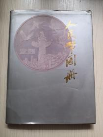 人民币图册  1988一版一印