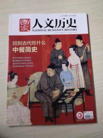 国家人文历史2019年第4期二月下 (中餐简史)