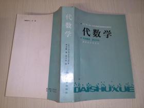 代数学 湖南教育出版社