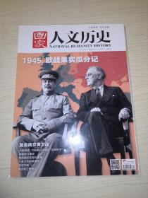 国家人文历史 2015年第9期5月上 (1945,欧战果实瓜分记)