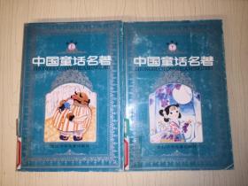 中国童话名著 连环画 (上下)