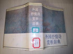 外国抒情诗赏析辞典(精装)一版一印