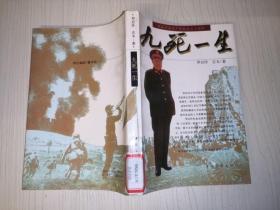 九死一生:一位中国老兵传奇