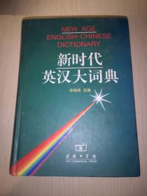 新时代英汉大词典(精装 大16开)