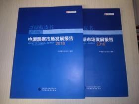 票据蓝皮书:中国票据市场发展报告(2018、2019)2本合售