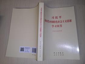 习近平新时代中国特色社会主义思想学习问答(全新)