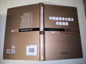 中国商事争议解决年度观察(2021)