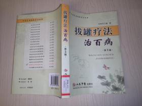 拔罐疗法治百病(第3版)