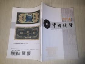 中国钱币2019年第5期总第160期(双月刊)