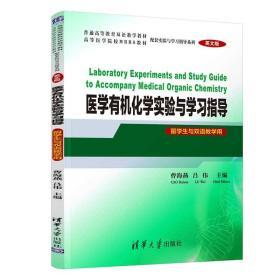 医学有机化学实验与学习指导(英文版)(留学生与双语教学用)