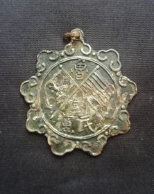 民国:鲁国民党银章!