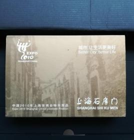 原装礼盒上海石库门纪念章镀金镀银黄铜三枚一套!
