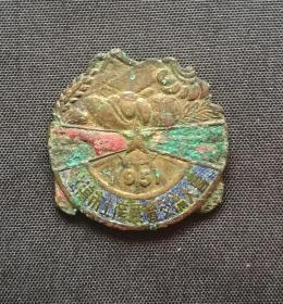 1951年,上海市土产展览交流大会铜章!