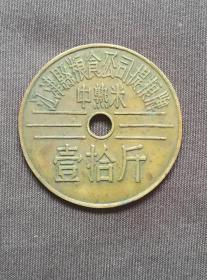 建国初期:四川省江津县粮食公司朱沱提粮铜牌!