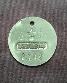 文革时期:要节约闹革命金属牌