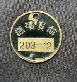 建国初期:辽宁抚矿宾馆铜号牌美品