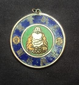 民国:慈航普渡弥勒佛铜珐琅铜章美品!