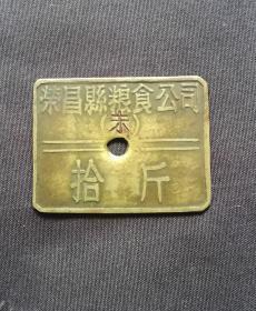 建国初期:四川省重庆荣昌县粮食公司提粮铜牌!
