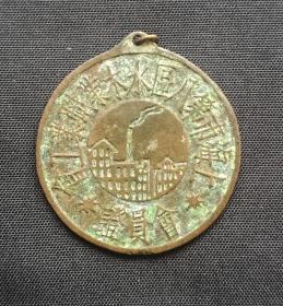 民国:上海市第八区(徐家汇区)职业工会会员证铜章。