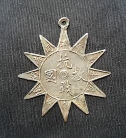 民国:抗战救国党徽银质纪念章美品