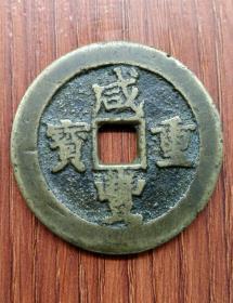 清代:咸丰重宝 宝武当十 黄亮美品 评级币收藏级
