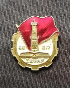 1977年,北京工业学大庆纪念章!