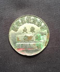 建国初期:广西融安县粮食公司大米铜粮牌!