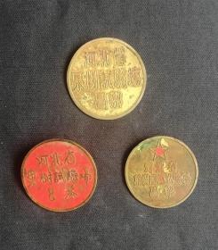 建国初期:昌黎果树试验场套章三枚不同美品!