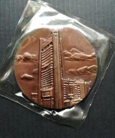 1997年,上海广电大厦大铜章全新品!