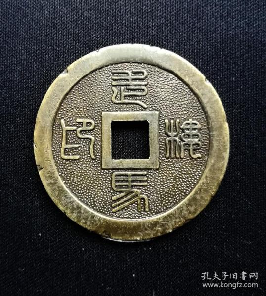 出入平安-走马楼,篆书现代花钱