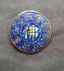 民国:五台山普济佛教总会珐琅铜章美品!