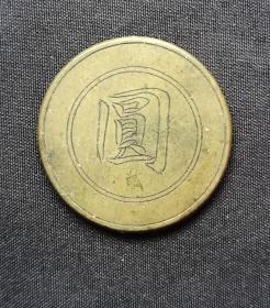 """民国:名家手刻""""圆""""字铜代用币美品"""