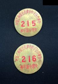 工行天津银行和平区办事处铜号牌两枚连号!