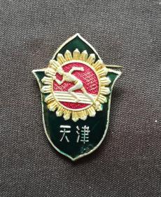 1974年,天津中小学生运动会纪念章美品!