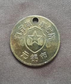 80年代,江苏无锡市自行车铜号牌!