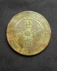 甘肃铜币,民国十五年当一百文