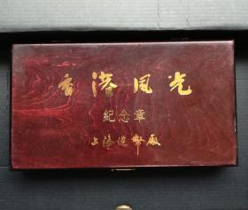 香港风光纪念章,上海造币厂原装礼盒!