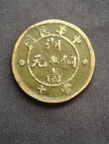 湖南九星私铸铜圆美品!