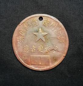 建国初期:辽宁抚矿总医院门诊部患者更衣室大铜牌