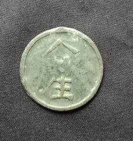 民国:合生锡质代用币