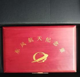 官版原盒,东风航天24K镀金纪念章八枚!