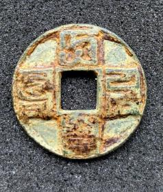 元代:大元通宝折十 八思巴文 美品 评级币收藏级