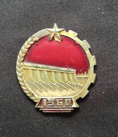 1960年,苏州专区大浦河竣工纪念章!