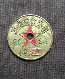 建国初期:云南省路南粮食公司铜粮牌!