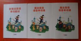 魔法英语语音单词课  上下册、新魔法英语单词教材  3本合售