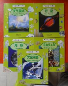 中国学生英语文库——天气模式 、太空设备、月球、行星、在太空工作  5本合售  9787100046381