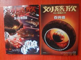 刘慈欣科幻漫画系列:吞食者、 乡村教师 2本合售  16开  9787521714678