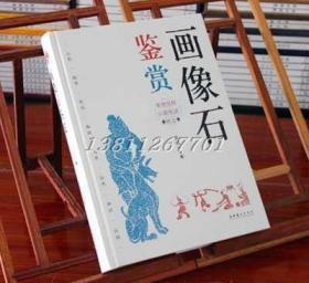 正版 画像石鉴赏 看得见的汉朝生活图志 中国汉画像石 汉画研