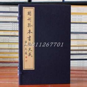 明刊孤本画法大成 全4册宣纸线装 中华书局出版 中国国家图书馆善