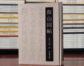 王铎书法集拟山园帖 (清)王铎书 16开精装 王铎书法的代表作 据清